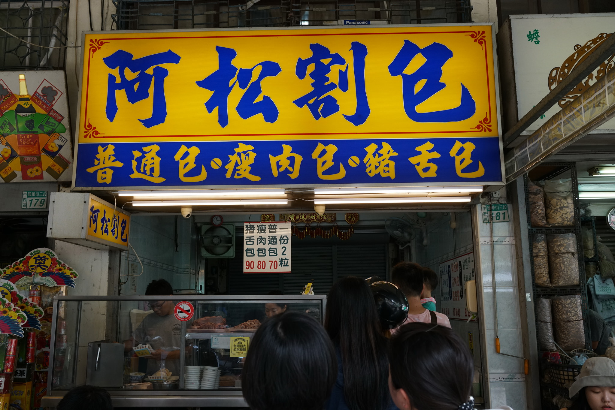 台南吃吃之旅 Day 3 112