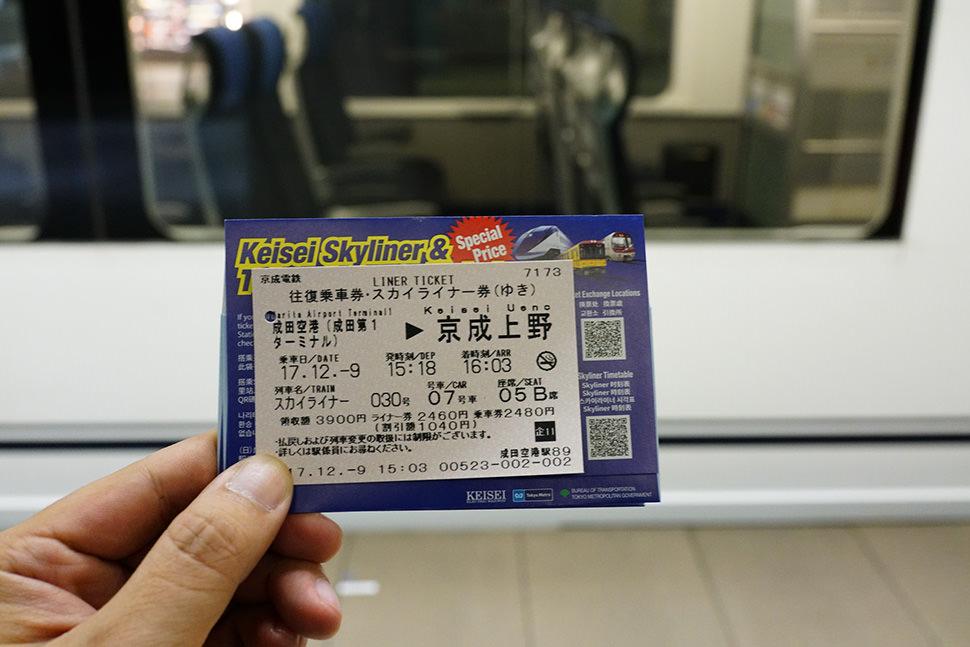 Skyliner 新宿馨樂庭飯店 62