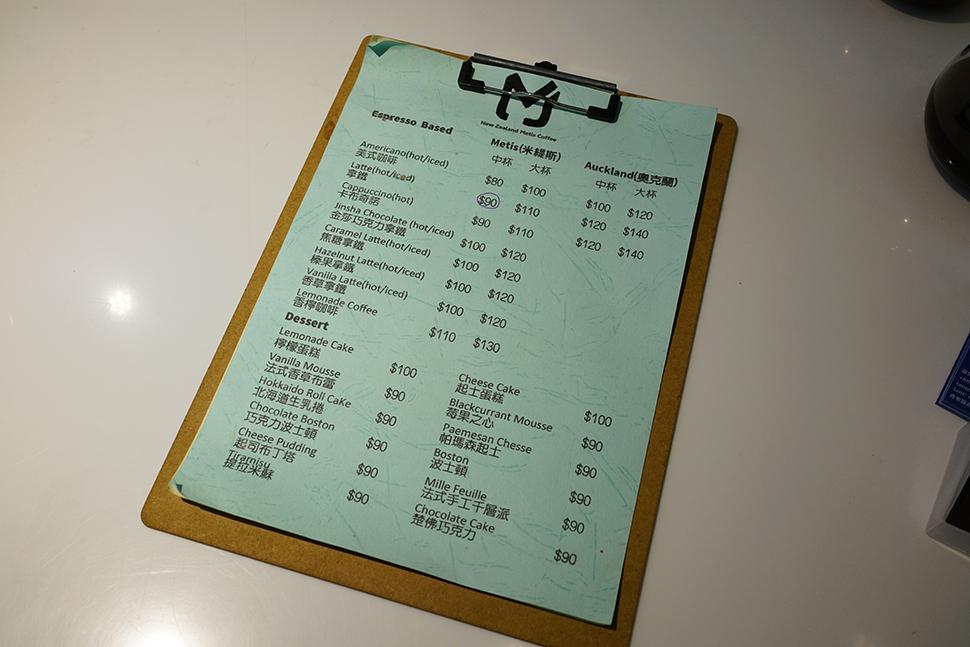 果香拿鐵 - Metis Cafe 米緹斯 21