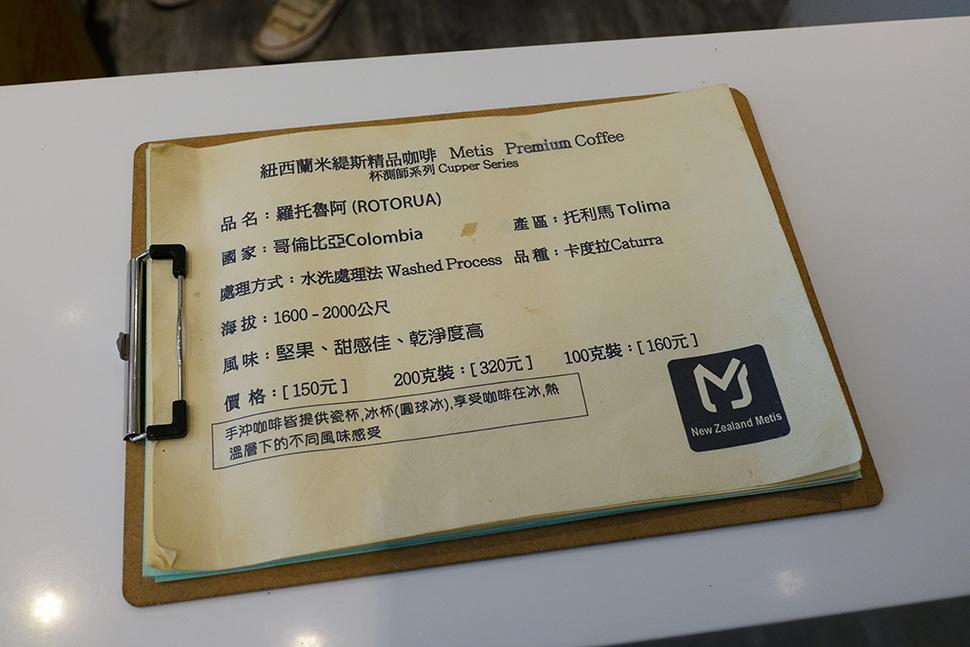 果香拿鐵 - Metis Cafe 米緹斯 22