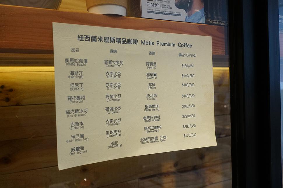 果香拿鐵 - Metis Cafe 米緹斯 24