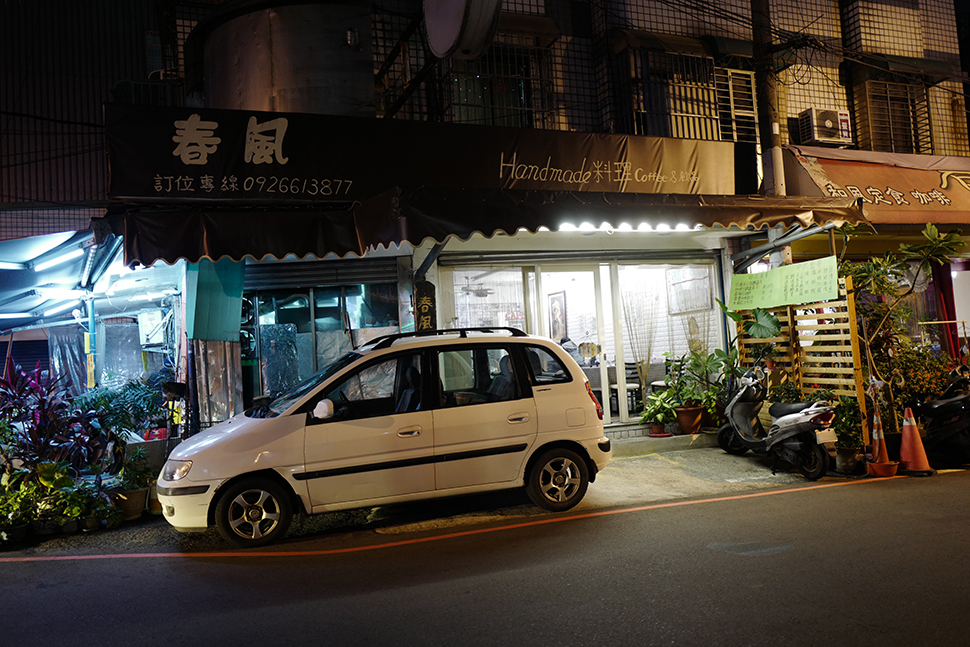 春風咖啡館 46