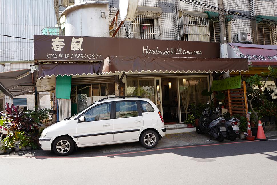春風咖啡館 57